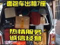 个人面包车7座出租:可与公司,个人长租或短租等等