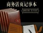 北京专业定制笔记本记事本,文件夹,效率手册,证书