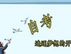 河南师范大学会展管理专业 自考本科 学信网**可查