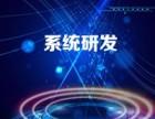 APP软件专业开发