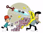 沈阳刑事律师-拖欠工资构成拒不支付劳动报酬罪 强哥说法