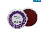 化妆品OEM代加工贴牌生产定制多效紫草膏