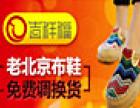 吉祥福老北京布鞋加盟