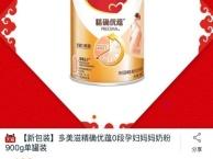 多美滋孕妇奶粉