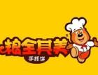 开卤鹅店需要多少钱-陈鹏鹏鹅肉饭店开放区域加盟一览