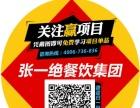 餐饮界的新浪潮压锅福美味居上市了 选择扫码立享优惠