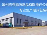 泡沫包装箱用途--滨州宏秀泡沫制品有限责任公司