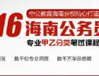 三亚中公教育 16海南省公务员考试历年资料免费领取