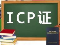 长春ICP许可证怎样办理?来壹点壹线
