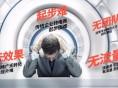 北京专业淘宝代运营公司网智天下正规靠谱运营效果好