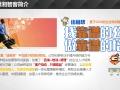 湖南企业管理培训 企业培训 企业内训 管理培训