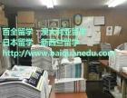 日本留学免学费和住宿费