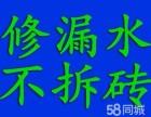 建邺区专业房屋维修 卫生间做防水 修厕所水管漏水堵漏