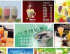 中山 奶茶技术专业培训 学做奶茶就到好前途餐饮小吃培训