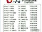 机顶盒户户通收视58个台中央卫视台全套3568等正版惠民信号接收
