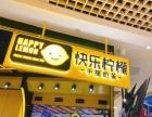 快乐柠檬加盟 大学生创业奶茶店加盟代理哪个好?