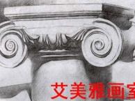 暑假建筑素描绘画培训 北京暑假建筑素描绘画培训班开