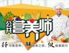 江苏公共营养师 心理咨询师 企业培训师 项目管理师等培训