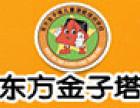 东方金子塔潜能教育加盟
