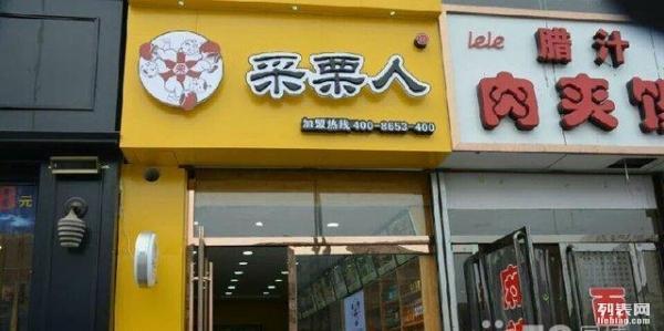 采栗人加盟 特色小吃 投资金额 1-5万元