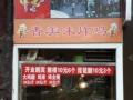 朝阳望京东花家地街4平快餐店转让512704