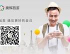 莆田康辉旅行社有限公司承接省内 周边,国内团队旅游