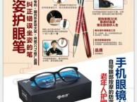 护眼黑科技,林文正姿护眼笔+爱大爱稀晶石手机眼镜