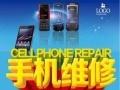 专业手机维修