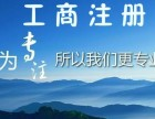 重庆工商注册代办营业执照找顶呱呱
