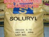 水性丙烯酸固体树脂 韩国韩华 S-70 分子量7000 丙烯酸树