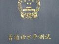 石家庄普通话考试培训及报名时间地址
