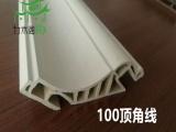 湖北厂家集成墙板 竹木纤维集成墙面板配套线条 100顶角线