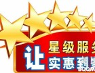 欢迎进入 郑州万和热水器网站各点 售后服务电话!