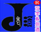 汉字系列酒加盟