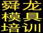 学模具设计,CNC编程,到重庆舜龙模具设计培训学校名单