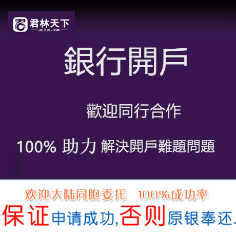 香港公司注册年审开户做账审计,恒生星展工银建行