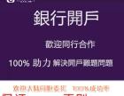 NRA OSA 香港账户收汇的区别
