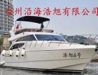 台州沿海浩旭游艇有限公司