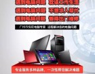 广州国际轻纺城维修电脑维修网络维修打印机装驱动维修上门