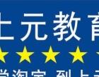 扬州淘宝网店宝贝视觉图设计培训-淘宝运营销量提升