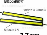 新款超薄汽车LED日行灯超高亮防水COB大功率通用型改装日间行车