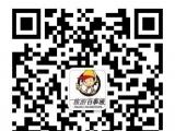 周口市百事通旅行社有限公司加盟 旅游/票务