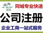 杭州江干区注册公司一般流如何注册公司需要哪些材料