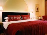 星级酒店专用客房床上用品,酒店床品四件套及其他客房用品0043