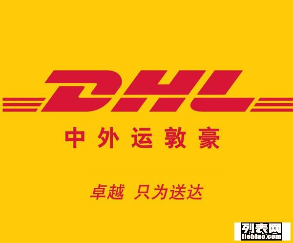 重庆DHL国际快递电话,地址,价格查询,通达全球,仅需两三天