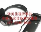 中山同声传译 中山同传设备租赁