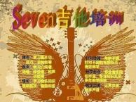 暑期吉他培训班招生啦(民谣,弹唱,考级,兴趣,专业