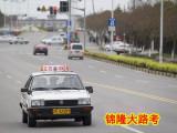上海锦隆驾校2020年学车 学车就到锦隆驾校