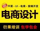 江汉路附近设计培训,UI设计,网页淘宝美工,平面,零基础教学