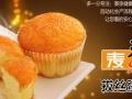 麦香拔丝糕加盟 蛋糕店 投资金额 1万元以下